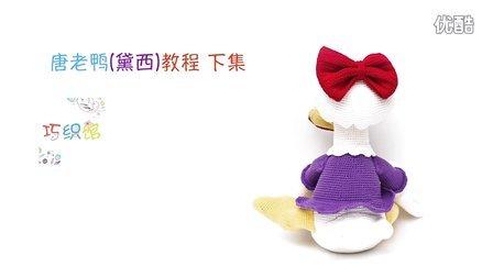 [巧织馆]零基础毛线编织教学173期:黛西玩偶下集花样图片07月13日更新