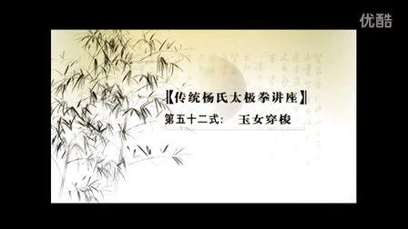 赵幼斌 传统扬氏太极拳讲座(52)左右玉女穿梭
