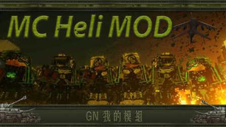 【我的世界&MineCraft】我的模组EP8 MC Heli直升机模组