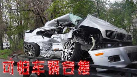 国外车祸视频合集 #13 行车记录仪车祸画面 交通事故视频合集 车祸现场视频