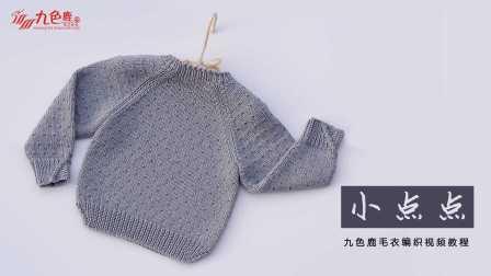 【九色鹿编织】小点点上集--乖诺诺原创可爱插肩袖中性毛衣 婴儿毛衣视频教程