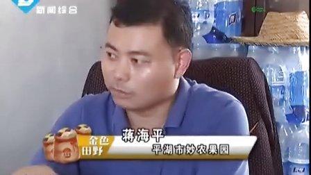 平湖妙农缘网络直播,营销方式创新不止一点点