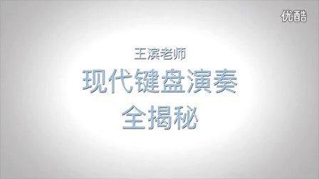 王滨老师最新教程——2016 现代键盘演奏 全揭秘 (预告)