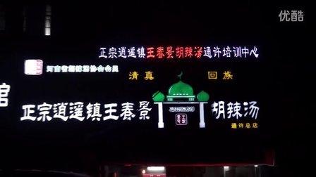 郑州王师傅逍遥镇胡辣汤的做法豆腐脑包子酱香饼手抓饼千层饼油条油馍头油饼的做法