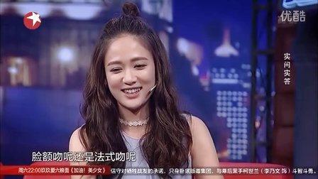 金星秀2016:偶像剧女王陈乔恩爱情观大公开 金星时间_高清