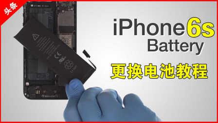 【果粉堂】iPhone 6s 更换电池 苹果电池 拆机教程