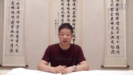 蒋秋吟《怎样写新魏体》书法网络教程【八】
