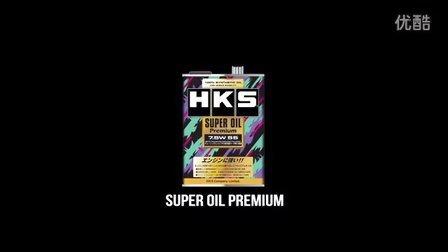 广告制作 HKS润滑油
