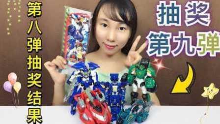 【魔力玩具学校】8月抽奖第九弹及第八弹结果