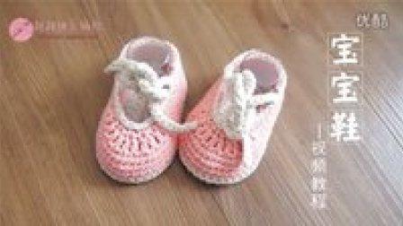 1604 宝宝鞋毛线钩针编织视频教程-甜甜快乐编织