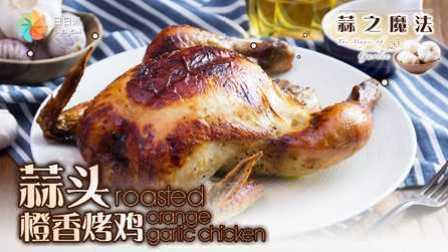 日日煮 2016 蒜头橙香烤鸡 390