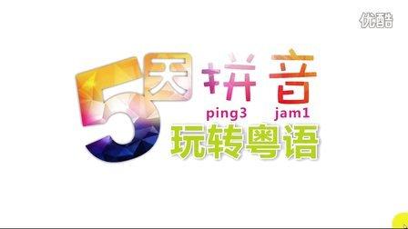 最新粤语拼音学习实用课程