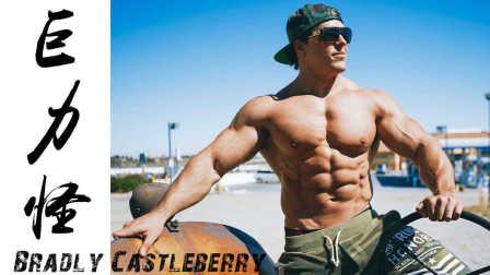 Brad Castleberry - 我是巨力怪│超激情视觉氮泵│健身励志