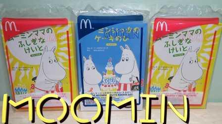 【姆明一族】日本麦当劳最新儿童读物套餐