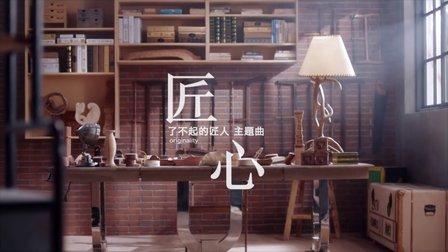 [了不起的匠人]第一季主题曲《匠心》