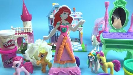 培乐多彩泥美人鱼梳妆台套装玩具试玩解说 小马宝莉们帮迪斯尼公主用黏土粘土做裙子装