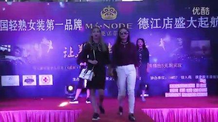 """""""蔓诺蒂""""德江旗舰店轻熟女装模特走秀集锦"""