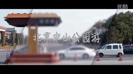 北京中山公园游