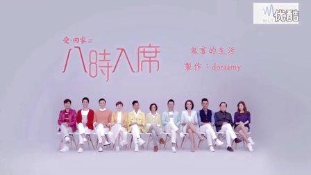 八時入席主題曲 - 鬼畜的生活(?)
