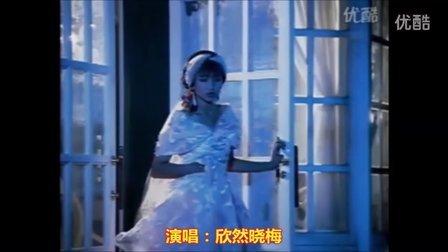青县小孤山微电影--MTV 电话情思【演唱 欣然晓梅】