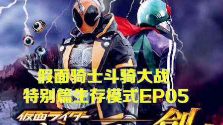 假面骑士斗骑大战创生特别篇EP05