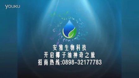 海南安雅生物科技有限公司简介(椰臻缘&贝微微)