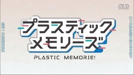 可塑性记忆结局改编