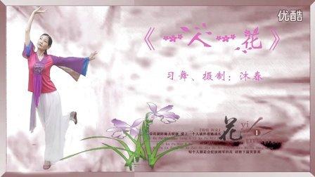 信阳沐春广场舞《一人一花》