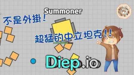 【巧克力】『Diep.io:坦克大作戰』 - 不是外掛!超強的中立坦克!