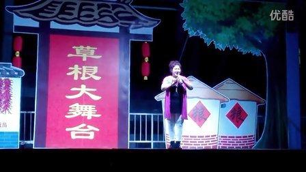 草根大舞台20160819《打金枝》