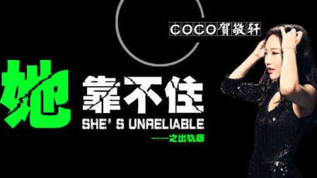 贺敬轩 《她靠不住》出轨版,呼吁拒绝出轨传递正能量