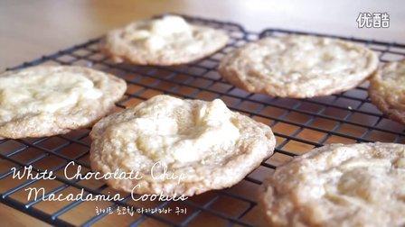 [Jennysta小吃货] 白巧克力澳洲坚果曲奇 White Choco Macadamia Cookies