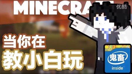 当你在教小白玩Minecraft