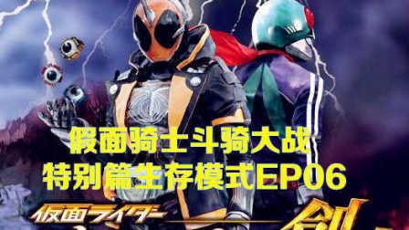 假面骑士斗骑大战创生特别篇EP06