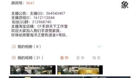 【手游党丶天下】大神TV9641房间4000粉纪念