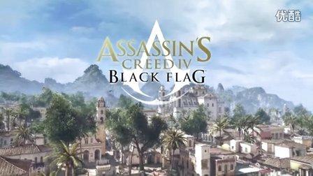《刺客信条4:黑旗》完美同步攻略流程第一期