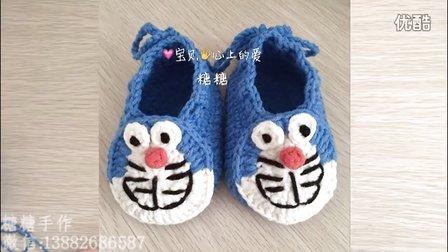 糖糖手作 (7 集) 叮当猫宝宝鞋  钩针编织 可爱宝宝鞋