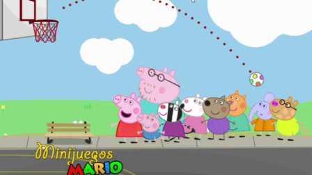 小猪佩奇在练习定向投篮球, 粉红猪小妹能玩好男生的游戏吗?