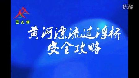 【三人行大课堂】黄河漂流如何安全通过浮桥??