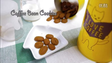 [Jennysta小吃货] 咖啡豆曲奇 Coffee Bean Cookies
