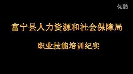 富宁县人社局职业技能培训纪实