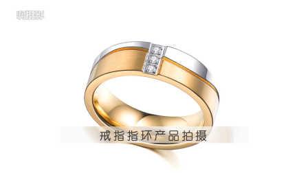 《啊摄影》之戒指指环白底图拍摄