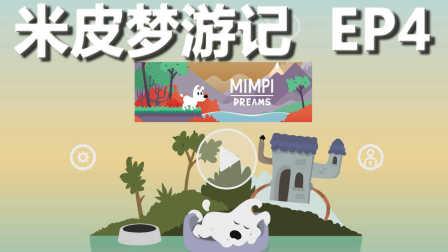 【米皮梦游记】EP4-一个可爱小狗的梦想(Mimpi Dreams)