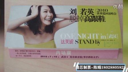 刘若英巡演门票RFID电子芯片防伪技术应用展示