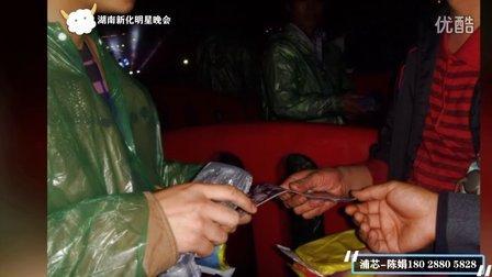 湖南新化大型明星演唱会芯片门票验票现场