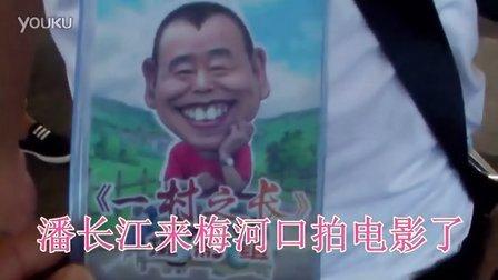 潘长江摄制组来梅河口市拍电影《一村之长》