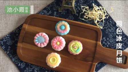 池小霞频道 美食篇 第一季 四分钟教会大家做四色冰皮月饼 18