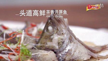 淘大eZ好煮艺之普洱茶香开屏鱼