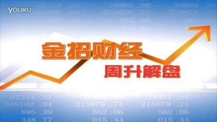股票入门教程 股票技术分析 周升解盘0823 股票实战解盘 炒股选股技巧 股票K线高级战法