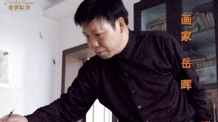 画家岳晖先生优秀作品欣赏------金狮华纳艺海人生